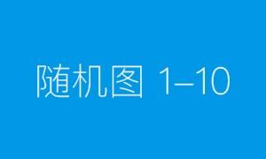 海南省政协委员建议合理划定并公布烟花爆竹禁燃区
